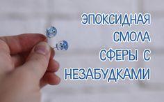Эпоксидная Смола: сферы с незабудками ♥ Xydojnica27