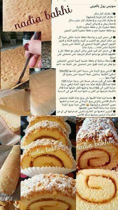 وصفات المأكولات Sweets Recipes, Baking Recipes, Ramadan Desserts, Arabian Food, Arabic Dessert, Cookout Food, English Food, Cake Decorating Tips, Strawberry Recipes