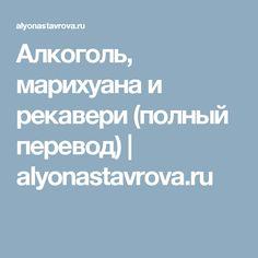 Алкоголь, марихуана и рекавери (полный перевод)   alyonastavrova.ru