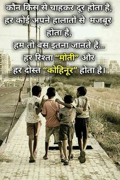 Friends for life Motivational Picture Quotes, Islamic Inspirational Quotes, Funny Quotes, Qoutes, Motivational Status, Friendship Quotes In Hindi, Happy Friendship Day, Dosti Quotes In Hindi, Dosti Shayari In Hindi