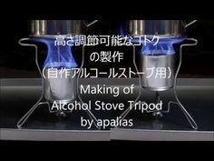 高さ調節可能なゴトク 作り方(アルミ缶自作アルコールストーブ)Making of Alcohol Stove Tripod - YouTube