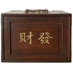 Nice Box Set of Chinese Game MahJong-1930-40s HEIGHT: 7.25 in. (18 cm) WIDTH: 9.5 in. (24 cm) DEPTH: 7.25 in. (18 cm)