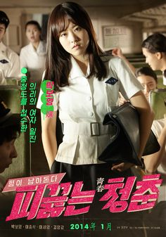Hot Young Blood - Park Bo-young and Lee Jong-seok Back To School Movie, Going Back To School, Recommended Korean Drama, Korean Drama Movies, Korean Dramas, Blood Photos, Park Bo Young, Cool Magazine, Magazine Covers