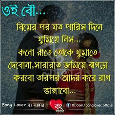 Romantic Songs Video, Romantic Love Quotes, Bengali Song, Bangla Quotes, Buddhist Teachings, Be Yourself Quotes, Morning Coffee, Relationship Quotes, Fonts