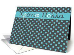 Χρόνια Πολλά greek hronia polla  happy birthday card polka dots turquoise card