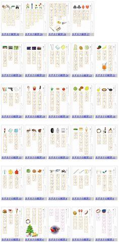 カタカナ練習プリント|幼児の学習素材館