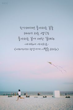 Wise Quotes, Famous Quotes, Inspirational Quotes, Great Words, Wise Words, Korean Words Learning, Korean Expressions, Korean Quotes, Learn Korean
