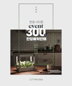 [생용/신상품] 한샘 시티팜 사전예약 이벤트 - 한샘몰 Graphic Design Flyer, Poster Design Layout, Web Design, Homepage Design, Web Layout, Email Marketing Design, Promotional Design, Typographic Design, Photoshop Design
