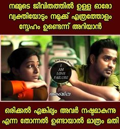 Malayalam Quotes, Inspire Quotes, Love, Life Quotes, Typography, Inspirational Quotes, Memes, Drawings, Life Inspirational Quotes