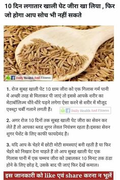 Health Tips In Hindi - Gharelu Nuskhe Good Health Tips, Health And Fitness Articles, Natural Health Tips, Health And Beauty Tips, Healthy Tips, Health Fitness, Fitness Diet, Healthy Food, Health Facts