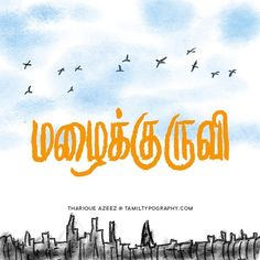 Song Quotes, Song Lyrics, Art Quotes, Deforestation Drawing, Tamil Font, It's Raining, Lettering Design, Happy Quotes, Caption