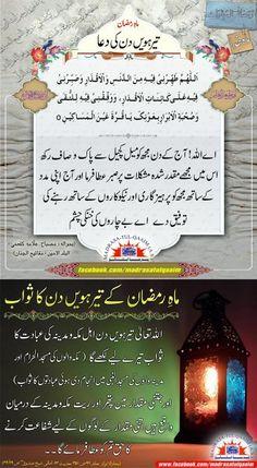 Ramzan Islamic Dua, Islamic World, Religious Quotes, Islamic Quotes, Ramzan Mubarak Image, Ramzan Dua, Ramadan Prayer, Ramdan Kareem, Ramadan Activities