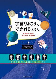 Amazon.co.jp: 宇宙りょこうへ でかける えほん: 斎藤紀男, てづか あけみ: 本