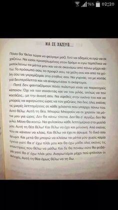 Super quotes for him greek ideas Brainy Quotes, New Quotes, Girl Quotes, Happy Quotes, Words Quotes, Positive Quotes, Funny Quotes, Inspirational Quotes, Motivational
