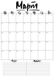 Картинки по запросу календарь планер январь 2017