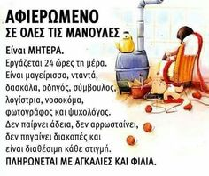 auto tha pei na sai mana! Advice Quotes, Book Quotes, Great Words, Wise Words, Funny Greek Quotes, Unique Quotes, Hard Truth, Special Quotes, Mothers Love