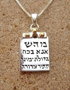 Kabbalah - Healing  This .925 Sterling silver Healing amulet with 18ct gold detail, is inscribed with the Hebrew letters Mem, Hey, Shin (Kabbalah Healing) & the opening verse of the Ana Bekoach Prayer. It measures approx. 2cm in height and hangs on a sterling silver chain.    Chain: 45cm / 18 inches
