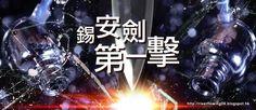 . 2010 - 2012 恩膏引擎全力開動!!: 錫安劍第一擊