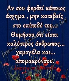 Greek Culture, Greek Words, Greek Quotes, Picture Quotes, Motivational Quotes, Wisdom, Letters, Messages, Thoughts