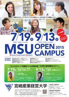 2015オープンキャンパス イベント案内 |宮崎産業経営大学