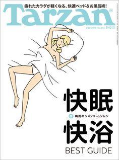 Yutanpo Shirane | Tokyo Illustrators Society Ligne Claire, To Love Ru, Artist Profile, Flat Illustration, Tarzan, Cartoon Art, Illustrations Posters, Cover Design, Adventure Travel