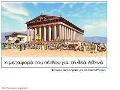 Πηγαίνω στην Τετάρτη...: Ιστορία 2η Ενότητα - Κεφάλαιο 12: Το παλιό πολίτευμα της Αθήνας (27 χρήσιμες συνδέσεις) Mansions, House Styles, Manor Houses, Villas, Mansion, Palaces, Mansion Houses, Villa