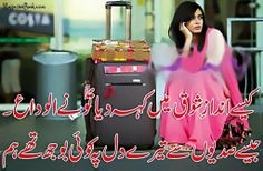 Top 10 Best Urdu Poetry SMS Messages Collection | SMS Wishes Poetry