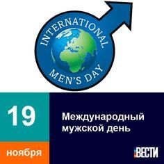 19 ноября - Международный мужской день. #vestiua