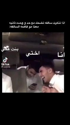 Funny Picture Jokes, Funny Reaction Pictures, Funny Pictures, Arabic Funny, Funny Arabic Quotes, Arabic Memes, Funny Study Quotes, Jokes Quotes, Fun Quotes