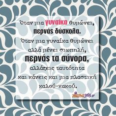 #greekquotes Funny Greek Quotes, Funny Quotes, Love Astrology, Funny Statuses, Have A Laugh, Funny Images, True Stories, The Funny, Quote Of The Day