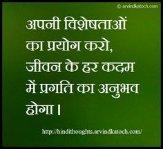 Hindi Thought (Make use of your qualities)