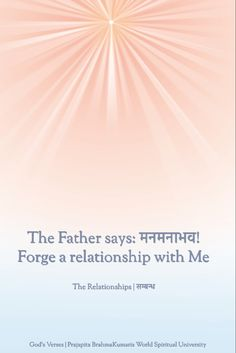 Do we have love for the Supreme Father from the heart, according to time or out of desperation? As is our love, so is our experience of all attainments and relationships from Him Fathers Say, Spiritual Growth, Spiritual Awakening, In This World, Blessings, Supreme, Verses, Relationships, Spirituality