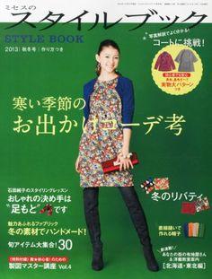 ミセスのスタイルブック 2013年秋冬号[雑誌] null http://www.amazon.co.jp/dp/B00F9CO6ZO/ref=cm_sw_r_pi_dp_ROiBub17S7Z07