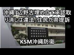 【KSM】沖縄「辺野古埋め立て承認取り消しは違法」住民が県提訴