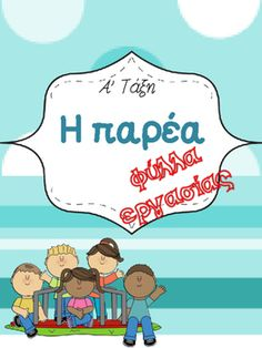 Η παρέα Puzzles For Kids, Activities For Kids, Greek Language, School Lessons, First Grade, Teaching, Education, Babies, Hands