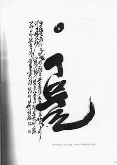 t115A w1 한서현 09  손인식(호:인재, 1955년생)작가의 작품이다. 1939년에 발표한 윤동주시인의 '자화상'이라는 시이다.