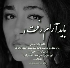 Poetry Quotes, Sad Quotes, Love Quotes, Persian Poetry, Persian Quotes, Quotes About Love And Relationships, Text Pictures, Beautiful Words, Cool Words
