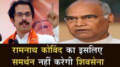 BJP को फ्री में समर्थन देने के मूड में नहीं Shiv Sena !!...https://youtu.be/jJqF5Ux_JVY