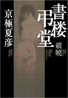 Amazon.co.jp: 書楼弔堂 破暁【合冊版】 (集英社文芸単行本) eBook: 京極夏彦: Kindleストア