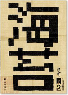 Nohjima : 遊星日誌