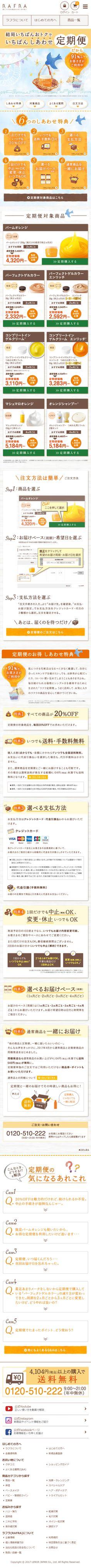 しあわせ定期便|WEBデザイナーさん必見!スマホランディングページのデザイン参考に(にぎやか系)