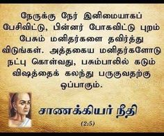 19 Best Tamil Bible Quotes Images Bible Quotes Bible Scriptures