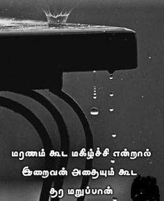 tamil dp image ~ tamil dp & tamil dp image & tamil dp quotes & tamil dp for boys Tamil Motivational Quotes, Tamil Love Quotes, Morning Inspirational Quotes, Ego Quotes, Status Quotes, Hurt Quotes, Qoutes, Good Thoughts Quotes, Good Life Quotes