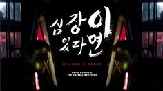 IF I HAD A HEART. a NEON NOIR - KOREAN REVENGE FILM  Written and Directed by The Halsall Brothers