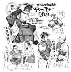 """ダム on Twitter: """"自己満ゴカム野球部パロ②… """" Manga, Anime, Geek Stuff, Artsy, Poses, Comics, Drawings, Illustration, Character"""