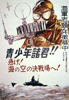 Japanese war poster of 1942 in praise of its sailors and airmen Posters & Art Prints by Japanese School - Magnolia Box