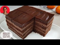 Chocolate cake with curd cream Ingredients Chocolate sponge cake 4 eggs sugar sour cream cup 200 ml. Chocolate Sponge Cake, Cooking Chocolate, Cooking Recipes, Healthy Recipes, Sour Cream, Tiramisu, Creme, Food And Drink, Sweets