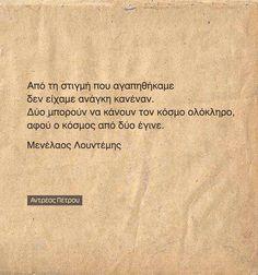 Λουντεμης Greek Words, Greek Quotes, English Quotes, Wise Words, Philosophy, Psychology, Life Quotes, Poetry, Thoughts