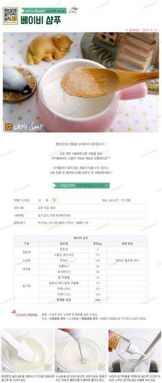베이비 샴푸 Handicraft, Diy And Crafts, Soap, Cosmetics, Homemade, Fruit, Hair, Beauty, Handmade Soaps