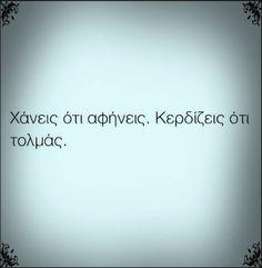 Αφήνεις ή τολμάς; New Quotes, Wisdom Quotes, Greek Words, Live Laugh Love, Greek Quotes, Crush Quotes, True Stories, Wise Words, Favorite Quotes